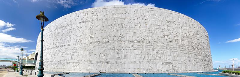 Royal Library of Alexandria